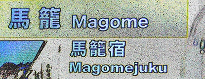 How to get from Kawaguchiko to Magome